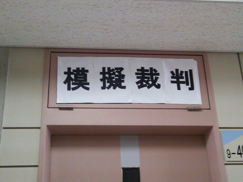 平成26年度模擬裁判のお知らせ