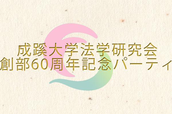 法研創部60周年記念パーティ終了のご報告